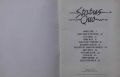 Status Quo - Rockin' All Over The World by Status Quo Songbook 1977